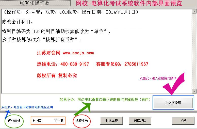 江苏财会网初级会计电算化考试系统软件内部界面